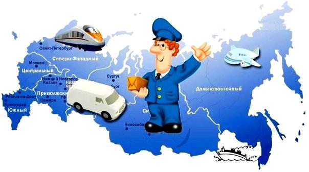 Почтой России